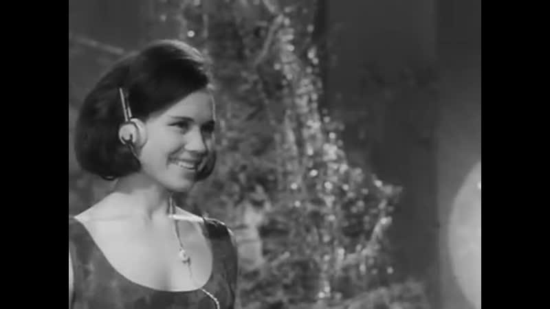 Лариса Мондрус и космонавты - Звезды ждут 1965