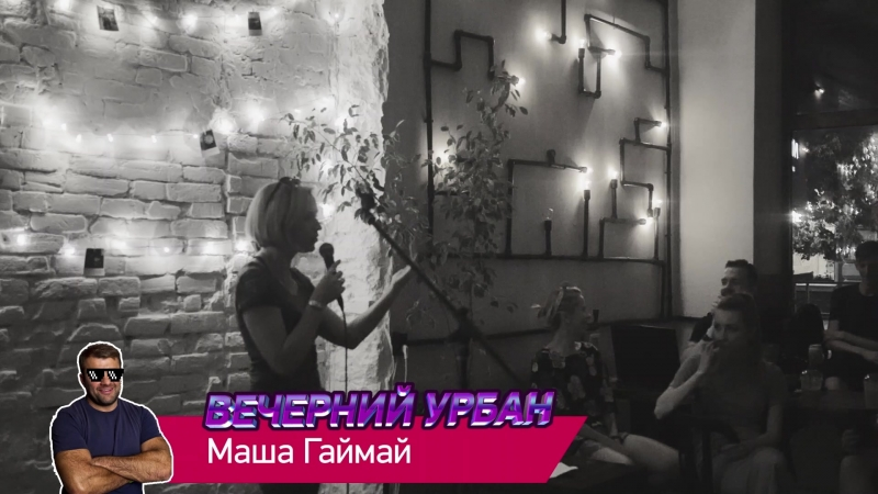 Мария ГайМай Вечерний Урбан Про фит Чёрный Кафе 24 05 2018
