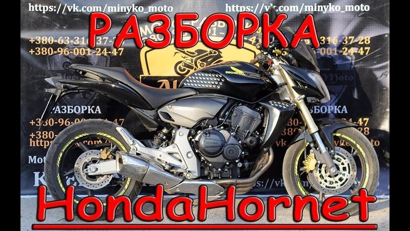 Honda hornet 600 2007-2012 запчасти разборка двигатель