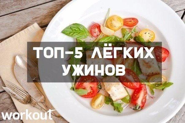 Рецепты блюд для легкого ужина