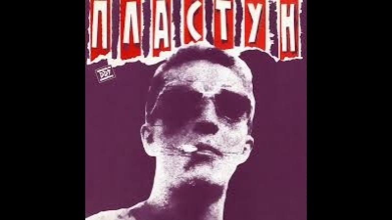 ДДТ - Песня о гражданской войне (1991, альбом Пластун)