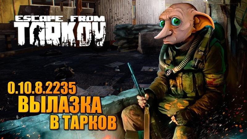 Вылазка в Тарков 0.10.8.2235 🔥 рейды на Развязку в магазин Киба с топ лутом!