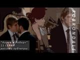 EMMERDALE: Аарон и Роберт | 11 серия | субтитры