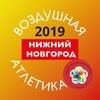 Воздушная Атлетика Нижний Новгород - 2019