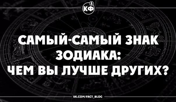 Все Знаки Зодиака отличаются друг от друга. В этом нет никаких сомнений. Астрологи решили составить рейтинг самых-самых Знаков Зодиака и посмотреть, кто же из них в чем преуспевает.