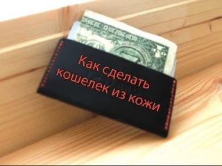 Кошелек из кожи своими руками - how to make a simple leather wallet