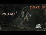 задание сбежать Outlast 2 Part #3
