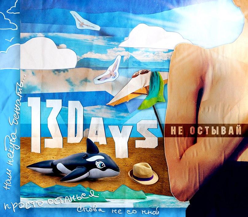 13 Days - Не Остывай (2012)