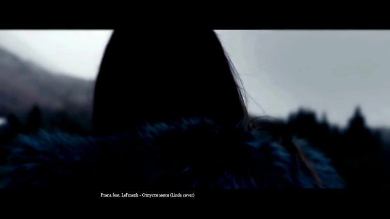 Prana feat. Lelmezh - Отпусти меня (Linda cover)