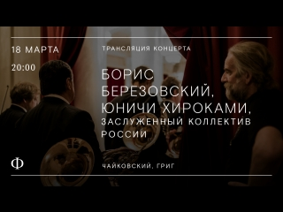 Трансляция концерта | Чайковский, Григ | Березовский, ЗКР, Хироками