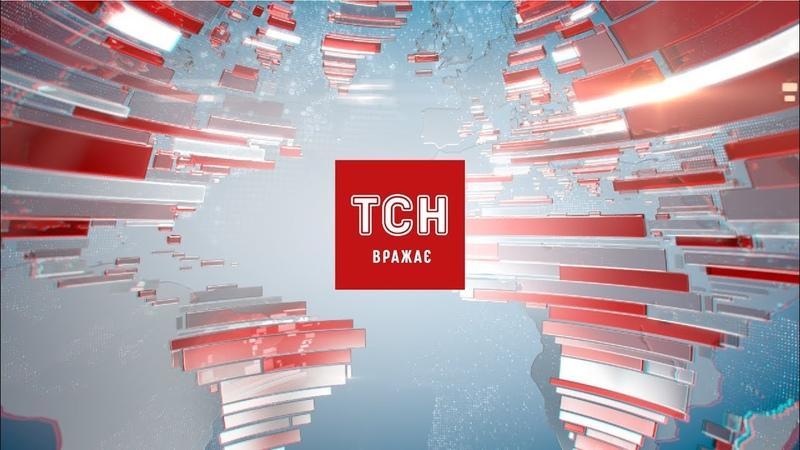 Випуск ТСН 19 30 за 18 квітня 2019 року