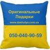 Интернет-магазин оригинальных подарков Dashulya