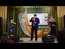 Юбилейный концерт Бекар : Поздравление Орлова В.Н. Депутата ЗАКС ЛО