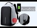 АнтиВор Рюкзак без внешних замков с USB разъемом и водонемпроницаемым материалом нейлон