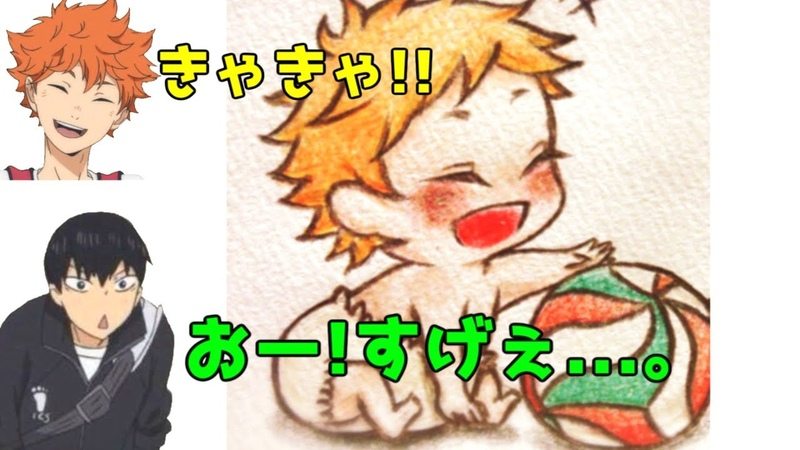 【ハイキュー!!ラジオ】日向の、赤ちゃん声がうますぎる!【文字起123
