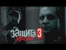 Защита Красина-3 16 серия