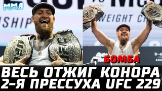 ВЕСЬ ОТЖИГ КОНОРА. САМАЯ ПОЛНАЯ ВЕРСИЯ! 2-Я ПРЕСС-КОНФЕРЕНЦИЯ К БОЮ ПРОТИВ ХАБИБА НА UFC 229