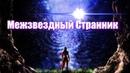 Межзвездный Странник. Душевная песня под гитару