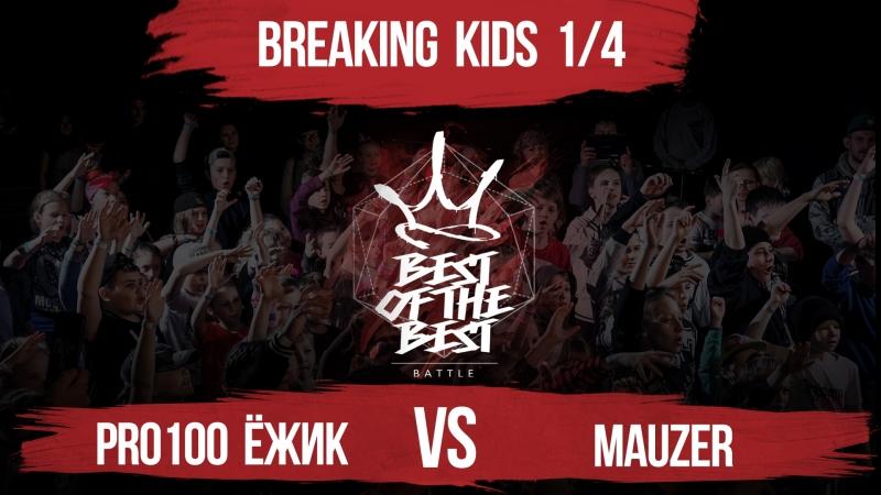 PRO100 Ёжик VS Mauzer | BREAKING KIDS | 1/4 | BEST of the BEST | Battle | 4