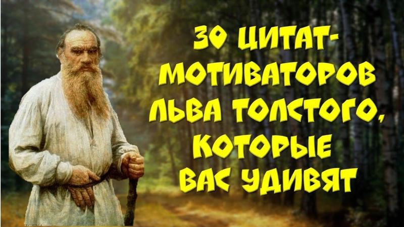 Цитаты Льва Толстого которые вас удивят💎 Мудрые цитаты о жизни 4