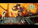 Прохождение Goodbye Deponia 14 - Коды доступа