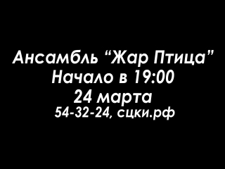 Ансамбль ЖАР ПТИЦА.Ждем Всех на концерт!!!