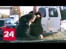 В Челябинской области депутат устроил драку на дороге - Россия 24