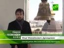 В Хевроне освящены колокола храма святых Праотцев