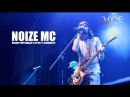 Концерт в честь дня рождения Noize MC RHYME Magazine RHYMEMAG