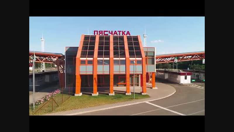 Республика Беларусь Международный автодорожный пункт пропуска Песчатка