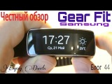 [ Честный Обзор ] Gear Fit умные часы от Samsung - Блог 44