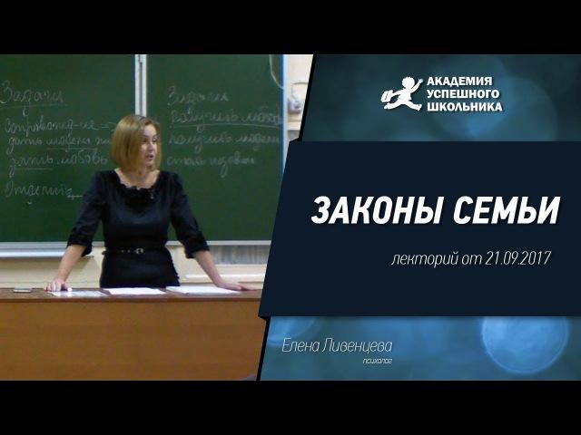 Законы семьи - лекторий от 21.09.2017
