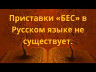 Приставки «БЕС» в Русском языке не существует