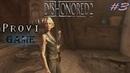 Dishonored 2 ► Неожиданный квест ► 3