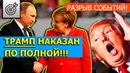 Mepkeль Удар в спинy Траmпа ради Пymuна Европа сходит с ума 17 12 2018