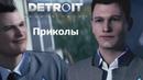 「Приколы」Detroit: Become Human【Коннор】