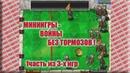 МИНИИГРЫ 1 Смотреть растения против зомби Plants vs Zombies игра