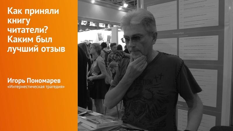 Игорь Пономарев о книге Интернестическая трагедия