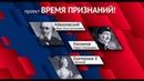 Великие имена России Аэропорт Симферополь