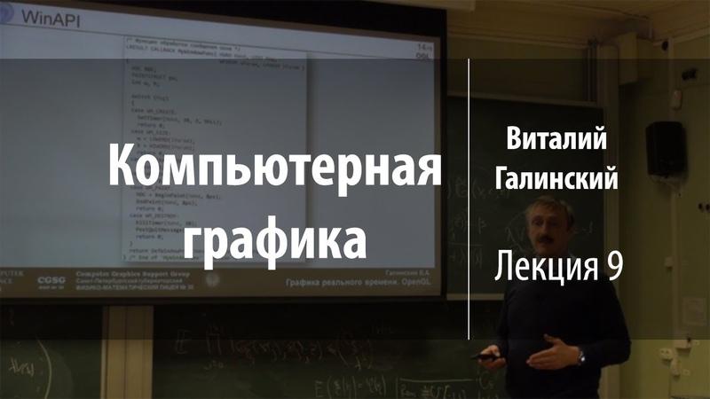 Лекция 9 Компьютерная графика Виталий Галинский Лекториум