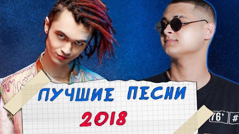 ЛУЧШИЕ ПЕСНИ 2018 ГОДА85 ГЛАВНЫХ ХИТОВ 2018