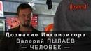 Дознание Инквизитора Валерий Пылаев Часть 1 Человек Авторы вселенной Дозоров