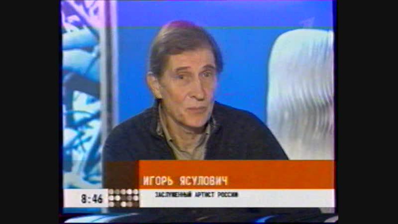 Отрывок эфира (Первый канал, зима 2005-2006)