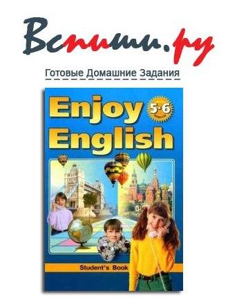 Скачать mp3 enjoy english 2 класс