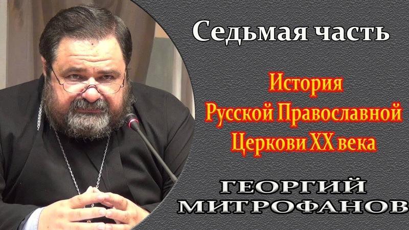 Борьба с обновленцами/Смещение патриарха Тихона/Часть седьмая/Профессор Георгий Митрофанов.🌿