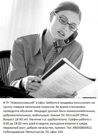 Работа консультант интернет магазина
