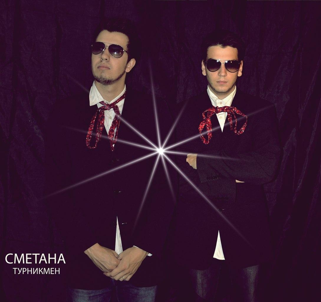 СМЕТАНА - Турникмен (single) (2012)