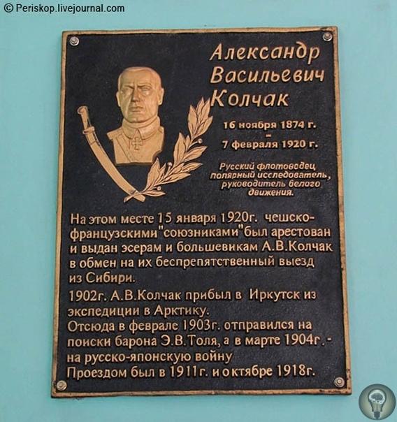 Колчак глазами иркутских судей 14 июня 2018 года в Кировском районном суде г. Иркутска был рассмотрен иск ряда граждан, требовавших от демонтировать памятник Колчаку напротив Знаменского