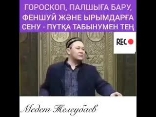Устаз Арман Куанышбаев (480p).mp4