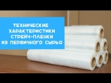 Технические характеристики стрейч-пленки из первичного сырья